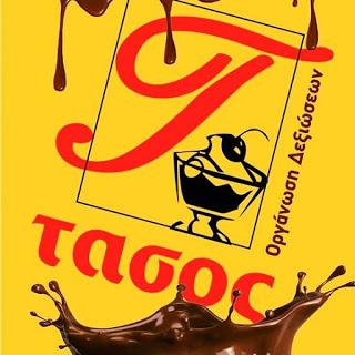 Τάσος Ζαχαροπλαστείο - Οργάνωση Δεξιώσεων - Catering...τηλ.23510-33035