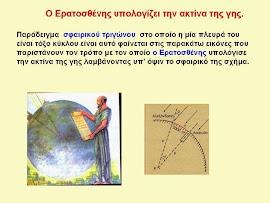 Η Ιστορία των μαθηματικών στην πράξη.