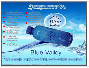 """น้ำแร่ Blue Valley """"น้ำแร่ธรรมชาติ 100 %"""""""