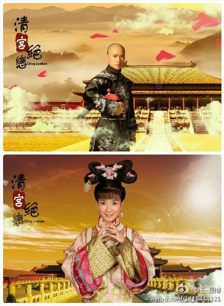 Xem phim Khuynh Thành Tuyệt Luyến - Thanh cung tuyệt luyến - 倾城绝恋 2012