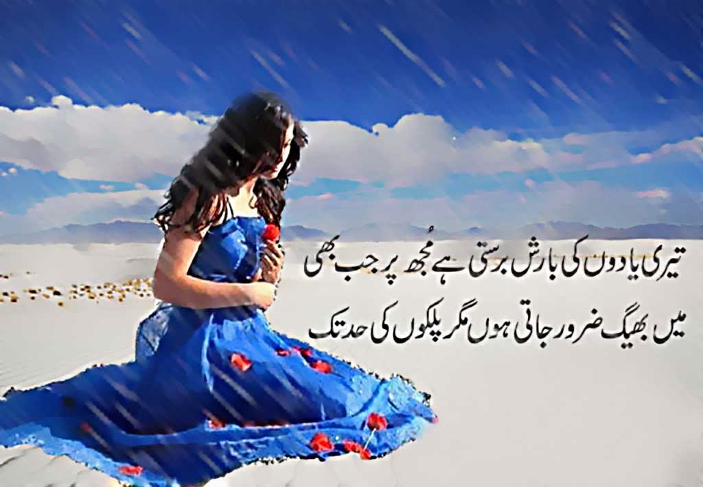 Sad Love Shayari SMS In Urdu | SMS Wishes Poetry