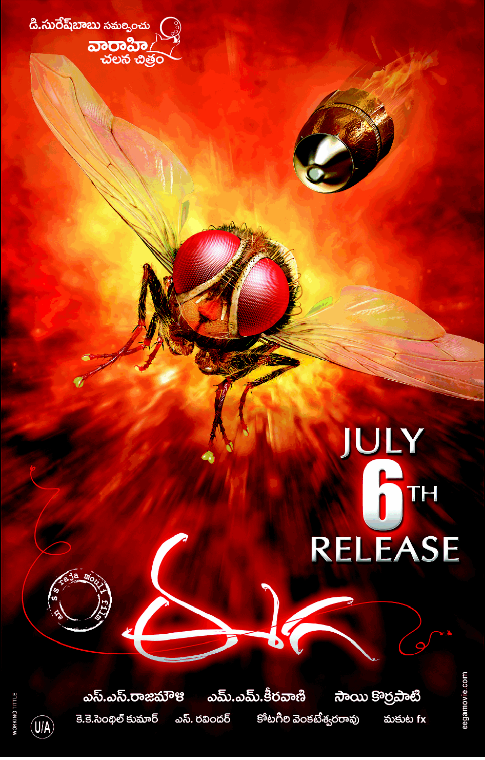 nani samantha in eega movie wallpapers - Eega Movie Promo[Hd] Song Konchemu Konchemu Nani