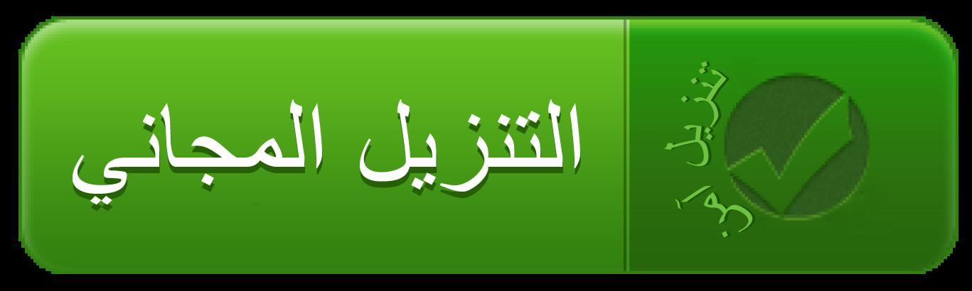تحميل برنامج هوت سبوت عربي مجانا