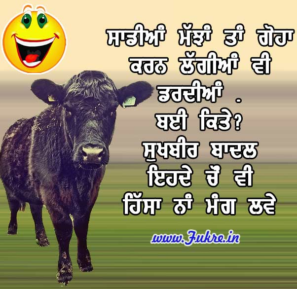 Sukhbir Badal Tax In Punjab Funny Picture