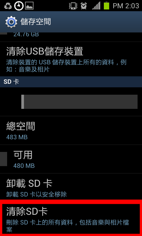 samsung/samsung-galaxy-s3-how-to-install-format-a-micro-sd-card-siii