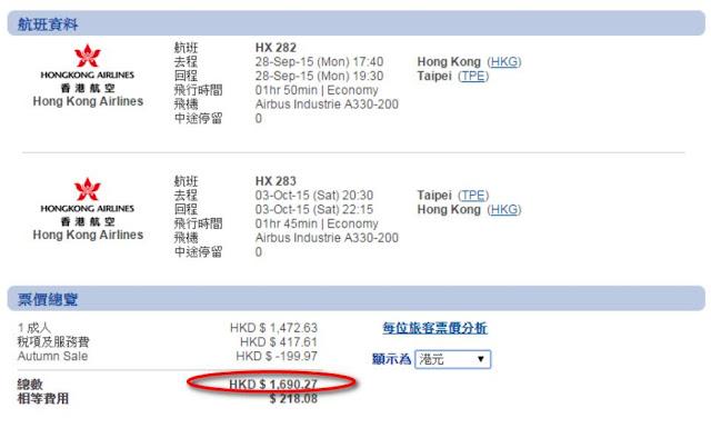 中秋節 香港飛 台北(香港航空) 來回機位 HK$1,690(連稅)