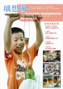 2011璃想國~兒童玻璃藝術展