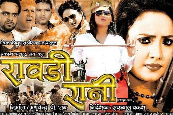 Bhojpuri movie Rowdy Rani poster, Rani Chatterjee first look pics, wallpaper