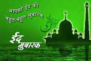 Eid Mubarak Wishes Wallpaper and photos in Hindi