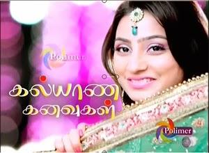 Kalyana kanavugal 23-11-2015 Polimer tv Serial 23-11-15 Episode 209
