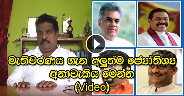 Astrologist K.A.U. Sarath Chandra speaks about Election