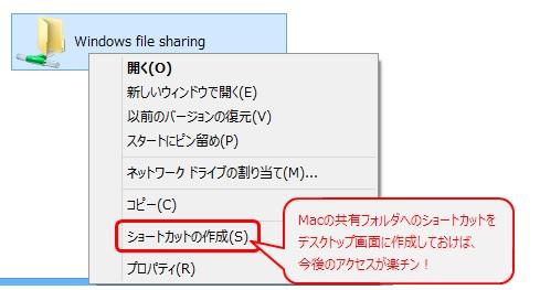 WindowsからMacの共有フォルダへのアクセスが完了