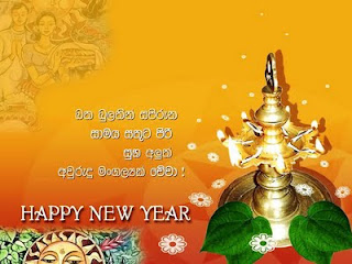 sinhala new year 2012 wallpapers