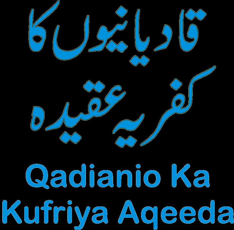 Qadianio Ka  Kufriya Aqeeda