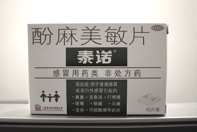 side of Tylenol Cold medicine box with Chinese writing