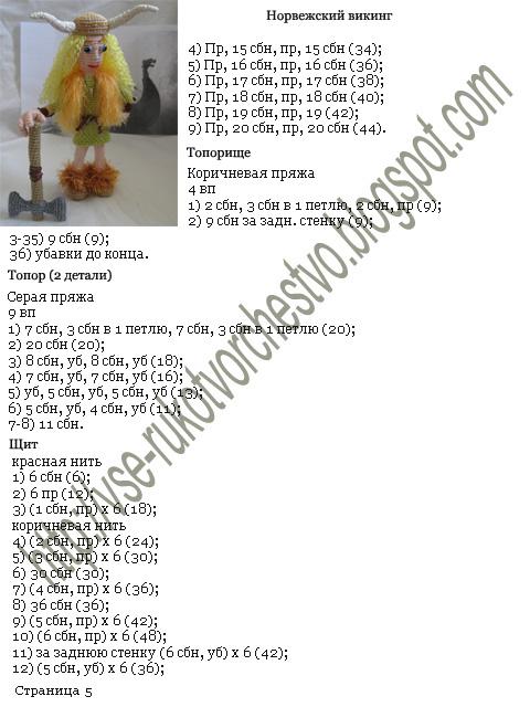Викинг кукла вязаная крючком схема