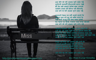 prem+kumar+shrestha+poem