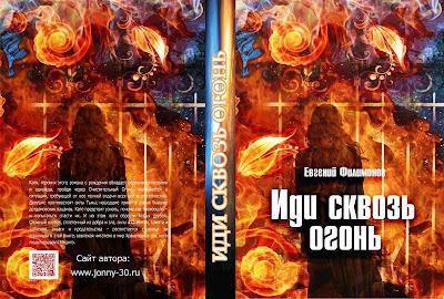 """книга """"Иди сквозь огонь"""""""