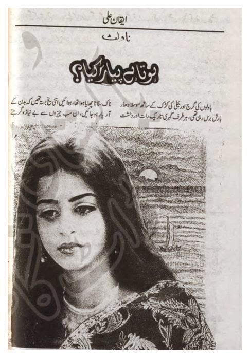 aqan - Hota Hai Pyar Kya By Eqan Ali