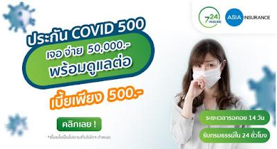เชิญซื้อประกัน #COVIDー19  เจอจ่าย 5 หมื่น