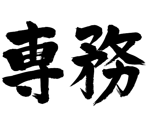 principal duty in brushed Kanji calligraphy