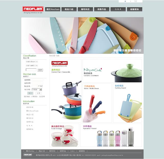 網頁設計,網站建置,購物車網站,購物網站設計 - Neoflam鍋具