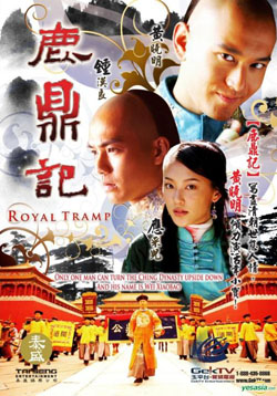 Royal Tramp 2008 poster