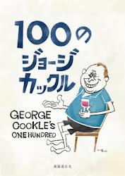 100のジョージカックル