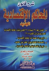 تحميل كتاب شرح قانون المحاكم الاقتصادية فى مصر-احدث اصدار