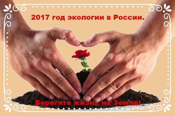 """2017 год экологии в России.""""63-й регион здоровья""""."""