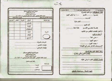 امتحان عربى  للصف الثالث الإبتدائى تم بالفعل فى يناير2015 منهاج مصر عرب%D