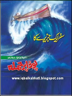 Safar Aik Jazeeray Ka by Ishtiaq Ahmed PDF Download