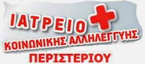 ΙΑΤΡΕΙΟ ΚΟΙΝΩΝΙΚΗΣ ΑΛΛΗΛΕΓΓΥΗΣ ΠΕΡΙΣΤΕΡΙΟΥ