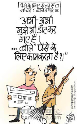 bal thakare cartoon, bal thakare, shivsena, Sachin, Tendulkar, sachin tendulkar cartoon, indian political cartoon