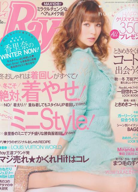 Ray (レイ) December 2012年12月号 【表紙】 香里奈 Karina japanese magazine scans
