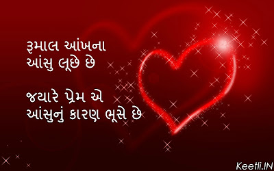 Best Love Quotes in Gujarati