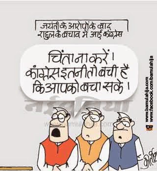 congress cartoon, rahul gandhi cartoon, cartoons on politics, indian political cartoon