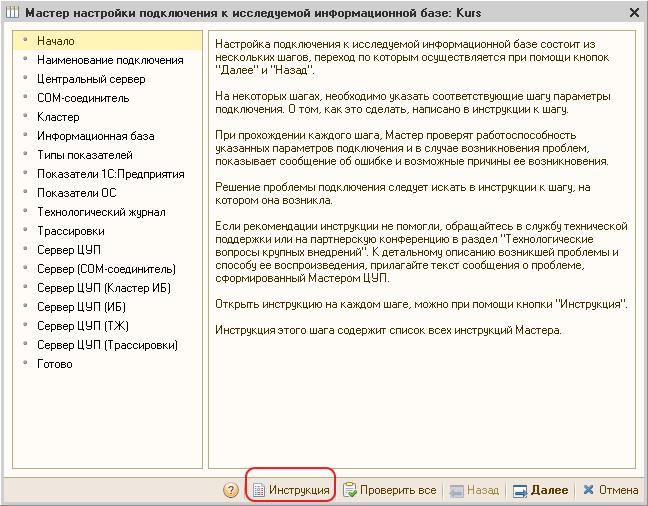 Настройки цуп 1с обновление конфигурации 1с 8.2 сервер
