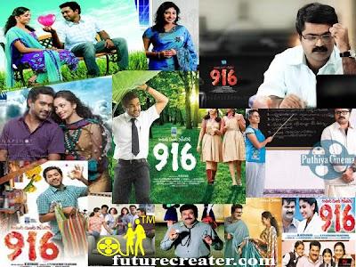 Malayalam Movie 916 Review