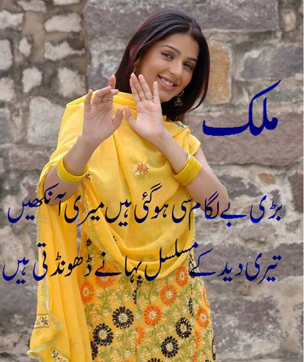 First Love To change Everything: Sad Poetry Wallpapers Latest poetry-pictures-new desi girls ...