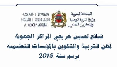 نتائج تعيين خريجي المراكز الجهوية لمهن التربية والتكوين بالمؤسسات التعليمية برسم سنة 2015