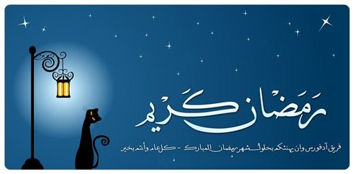Beautiful Ramadan Facebook Cover