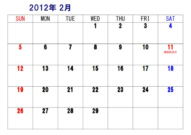 カレンダー カレンダー 2月 : コラボさせて2月のカレンダー ...