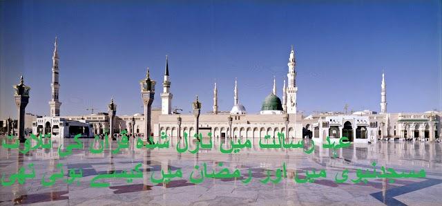 عہد رسالت میں نازل شدہ قرآن کی تلاوت مسجدنبوی میں اور رمضان میں کیسے ہوتی تھی
