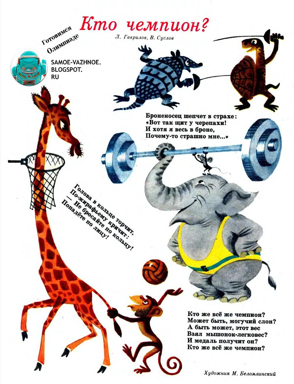Журнал Весёлые картинки 12 1979 кто чемпион звери спорт