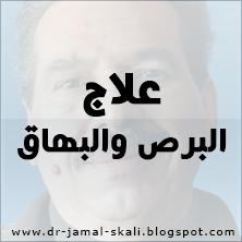 جمال الصقلي - علاج البرص والبهاق