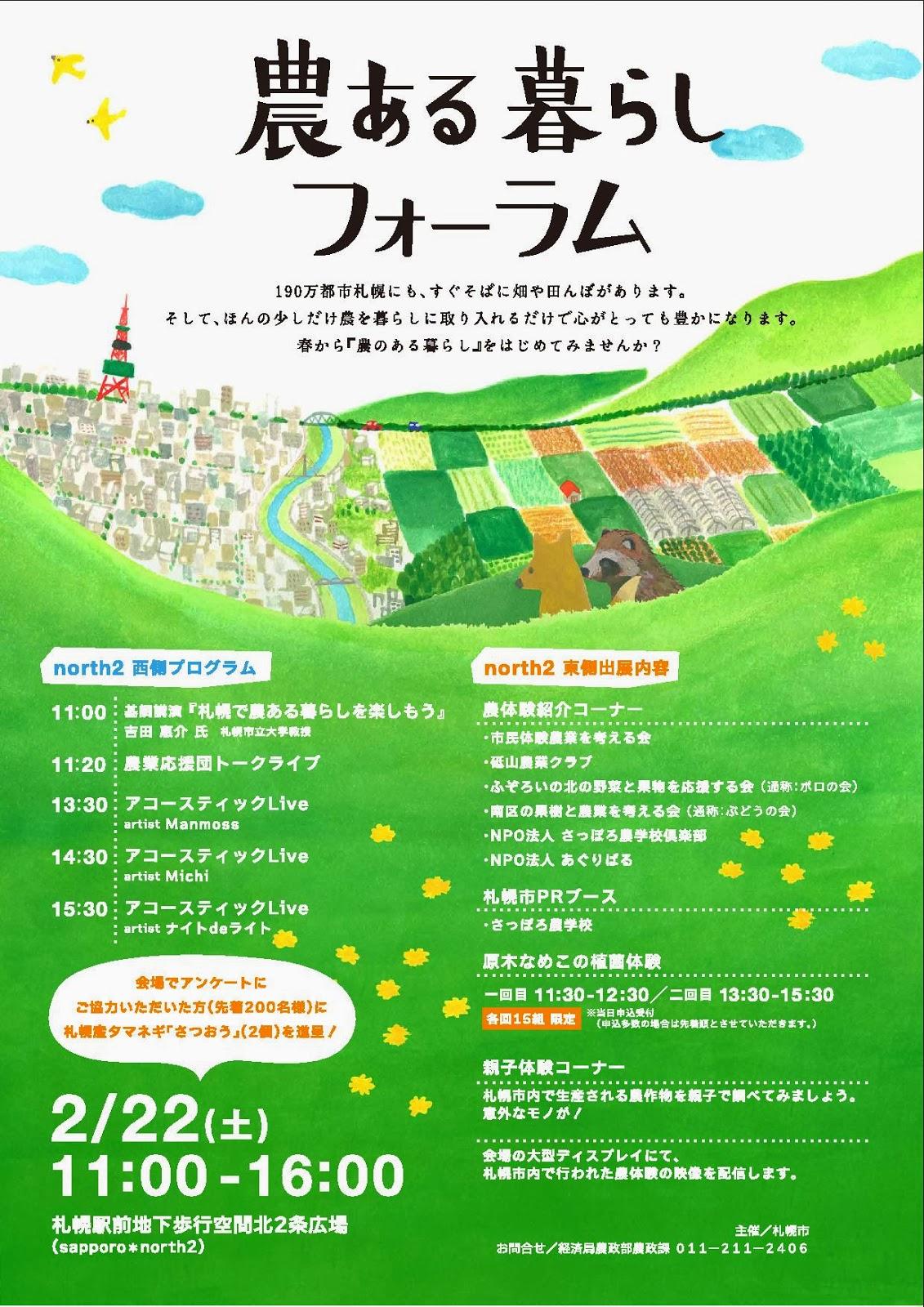 2月22日のイベントに出展します