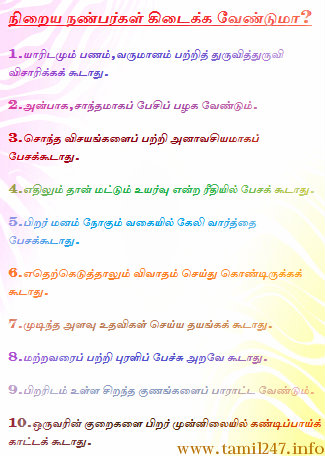 nanbargal kidaikka tips, tamil tips for college students, school students friendship tips in tamil, nalla nanban, nalla natppu