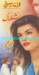 Shalmak By Mazhar Kaleem