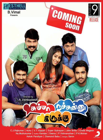 Watch Summa Nachunu Iruku Full Movie Online Theatrical Trailer 2013